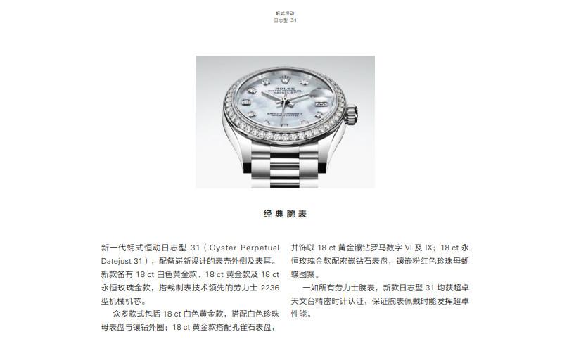 劳力士售后维修中心保养劳力士手表的常见方法